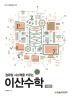 이산수학(컴퓨팅 사고력을 키우는)(개정판)(IT CookBook 210)