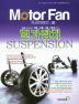 모터 팬(Motor Fan) 현가장치 서스펜션(모터 팬 일러스트레이티드 20)
