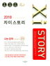 고등 수능 문학(565제)(2018)(자이스토리)