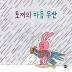 토끼의 마음 우산(지식 지혜 시리즈 꿈터 그림책 54)(양장본 HardCover)