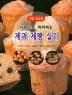 제과 제빵 실기(사진으로 따라하는)(개정판)