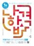 위험물기능사 필기+실기+무료동영상(2020)(나합격)