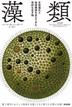 [보유]藻類 生命進化と地球環境を支えてきた奇妙な生き物