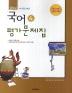 중학교 국어4 평가문제집(2학년2학기)(전경원)(2014)