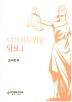 여신실무법률: 담보. 1(4판)