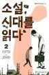 소설, 시대를 읽다. 2: 1970-2000