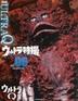 [해외]ウルトラ特撮PERFECT MOOK VOL.06