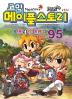 메이플스토리 오프라인 RPG. 95(코믹)