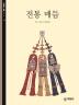 전통 매듭(빛깔있는책들 5)