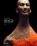 권진규(베이식 아트 시리즈)