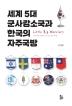 세계 5대 군사강소국과 한국의 자주국방(양장본 HardCover)