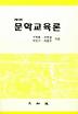 문학교육론(5판)(양장본 HardCover)