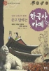 한국사 카페. 2(장콩 선생님과 함께 묻고 답하는)