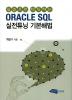 Oracle SQL 실전튜닝 기본해법(실습으로 터득하는)