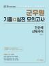 선혜국어 군무원 기출+실전 모의고사(2019)