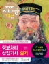 정보처리산업기사 실기(2020)(시나공)(전2권)