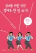 십대를 위한 잠언 영어로 한 달 쓰기(ESV)