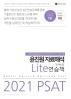 PSAT 윤진원 자료해석 Lite 가벼운 연습책(2021)