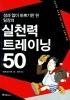 실천력 트레이닝 50(성과 없이 바쁘기만 한 팀장의)