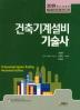 건축기계설비 기술사(2019)(개정판)