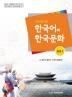 한국어와 한국문화 중급. 2(이민자를 위한)(CD1장포함)