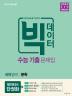 고등 국어영역 문학 수능 기출 문제집(2018)(빅데이터)