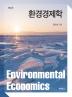 환경경제학(개정판 4판)