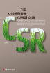 기업 사회공헌활동, CSR의 이해