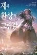 재와 환상의 그림갈. 16(엔티노벨(NT Novel))