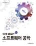 소프트웨어 공학(쉽게 배우는)(IT CookBook 192)