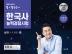 한국사능력검정시험 심화(상)(큰별쌤 최태성의 별별한국사)