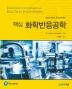 화학반응공학(핵심)(2판)