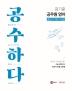 김기훈 공무원영어 공수하다
