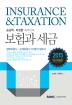 보험과 세금(2015)(송경학 박정환 세무사의)(개정판)