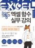 엑셀 함수 실무 강의(회사에서 바로 통하는)