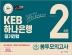 2019 KEB하나은행 필기전형 봉투모의고사 2회분