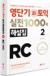 영단기 신토익 실전 1000제. 2: RC(해설집)