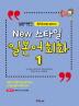 New 스타일 일본어 회화. 1(일본어뱅크)(CD1장포함)