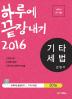 기타세법(세무사 1차 대비)(2016)(하루에 끝장내기)