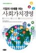 사회가치경영(기업의 미래를 여는)