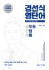 경선식 영단어 초스피드암기비법 공편토(개정판)