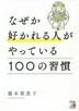 [보유]なぜか好かれる人がやっている100の習慣
