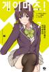 게이머즈!. 7(J노블(J Novel))