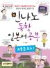 독학 일본어공부: 초중급 코스. 1(민나노)(CD1장, 포켓북1권포함)