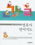 영유아 언어지도(보육 교육 현장 중심)