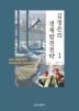 김정은의 경제발전전략. 1(양장본 HardCover)