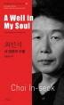 최인석: 내 영혼의 우물(A Well in My Soul)(바이링궐 에디션 한국 대표 소설 42)