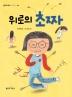 위로의 초짜(좋은책어린이 저학년문고 116)