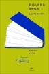 한권으로 읽는 문학이론