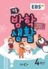 초등 겨울방학생활 4학년(2019)(EBS)